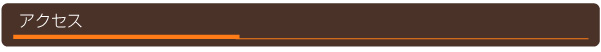 カフェドセゾン アクセスマップ