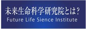 未来生命科学研究院